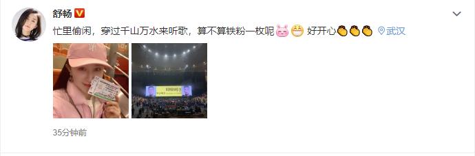 舒畅也追星,专程飞武汉买看台票看李荣浩演唱会,真铁粉一枚