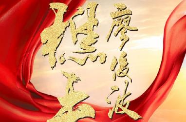 """《樵夫·廖俊波》定档9月6日 """"樵夫精神""""彰显初心"""