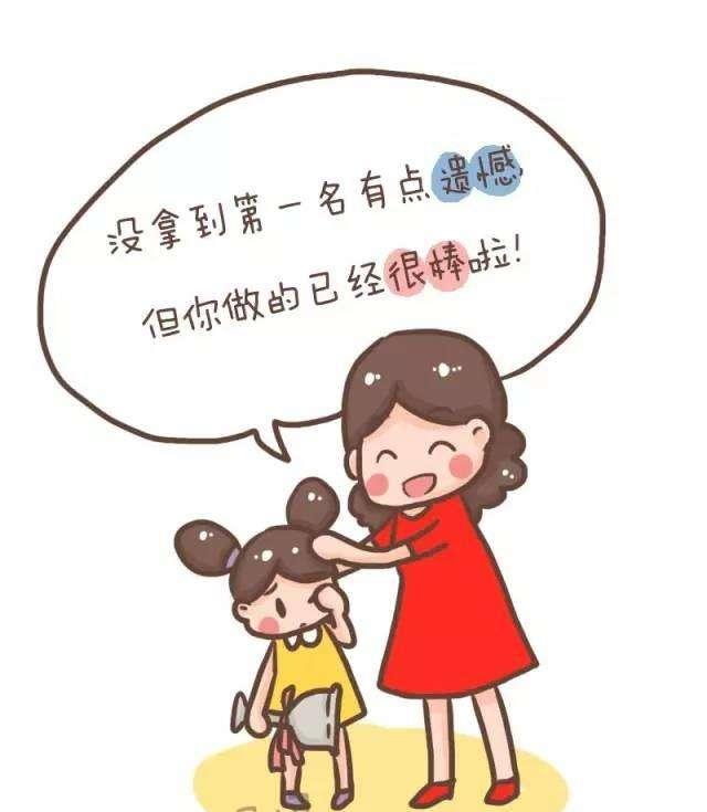 孩子遭遇失败时,家长只需问孩子一个问题