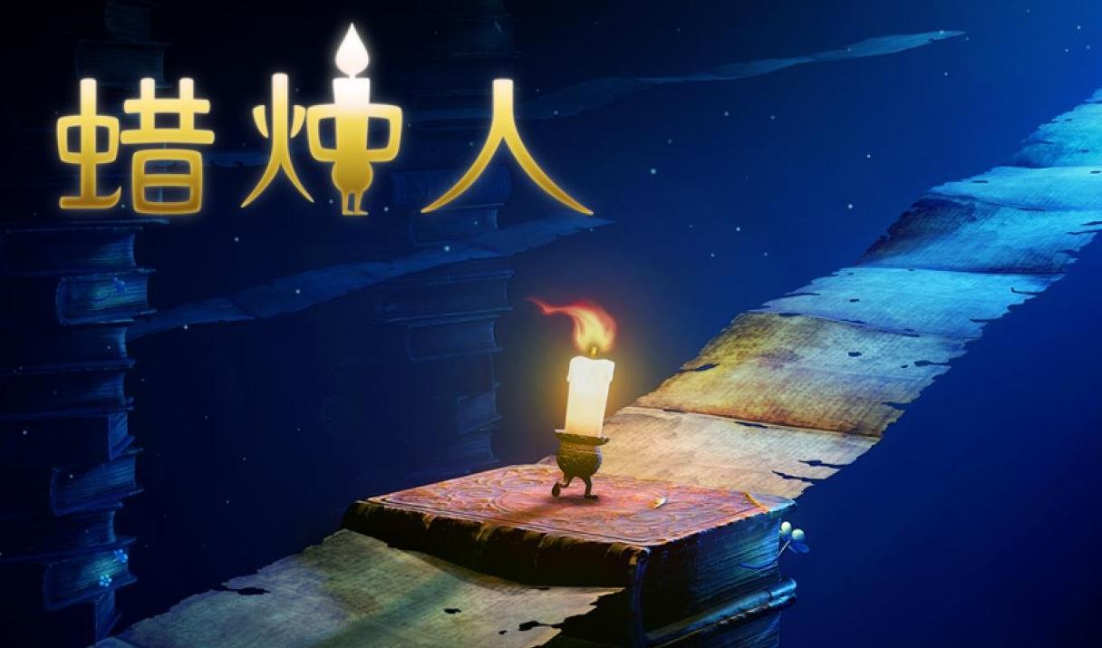 假如光明只有十秒,《蜡烛人》能否带你冲破黑暗,寻求真相
