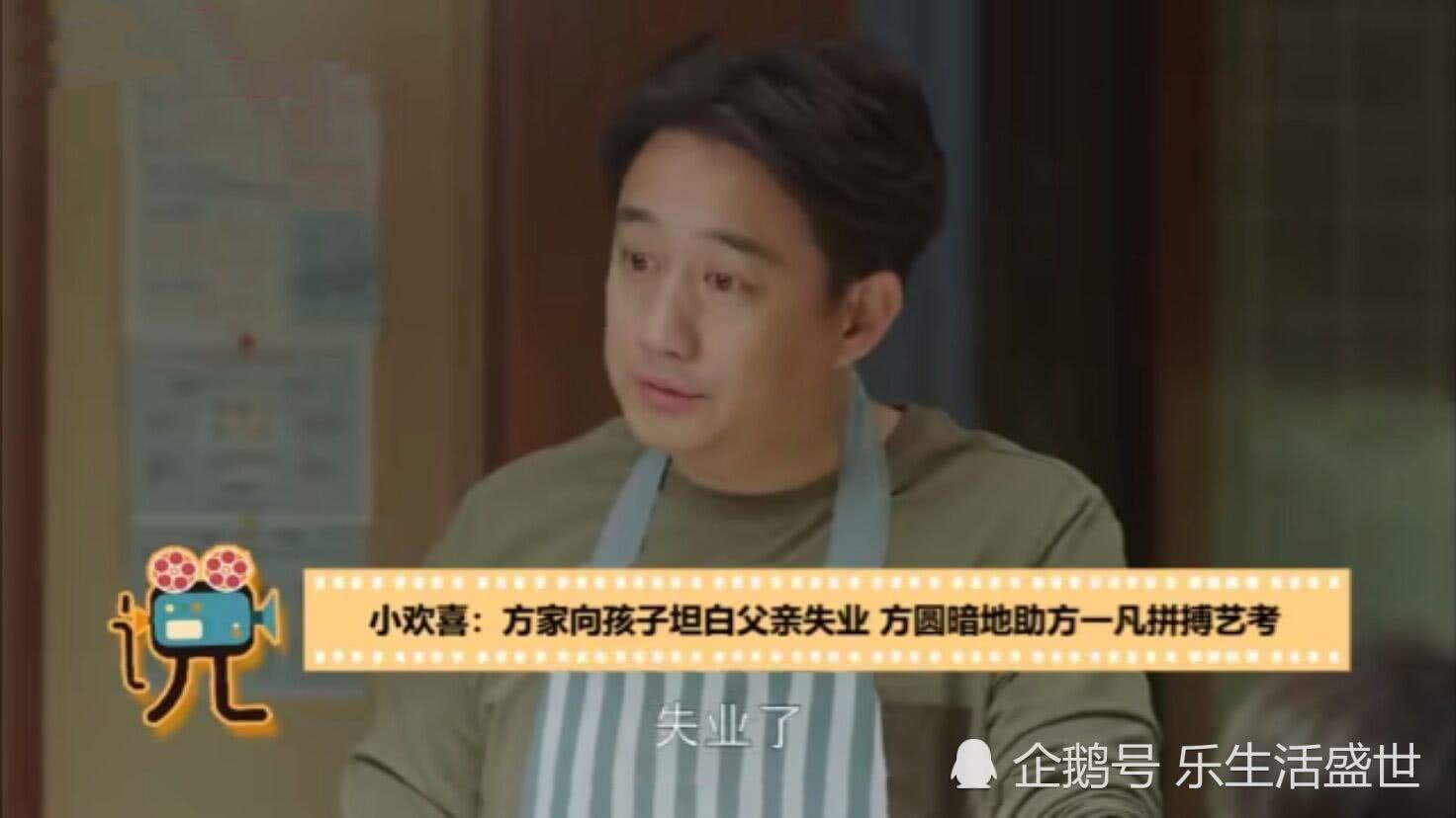 小欢喜:方圆失业告诉了方一凡,得知父亲的良苦用心,他放弃艺考
