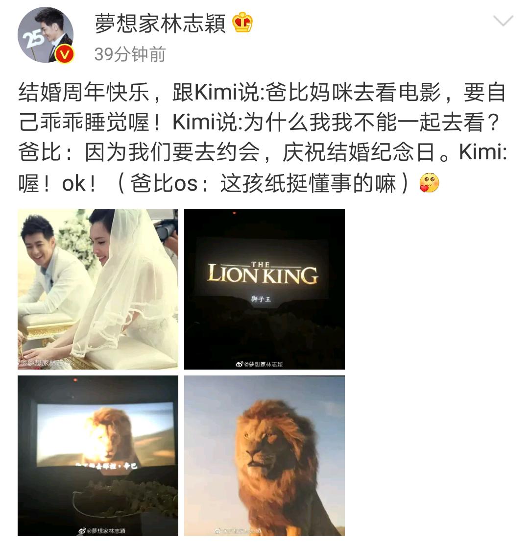 林志颖陈若仪庆祝结婚纪念日,撇下Kimi去约会看《狮子王》