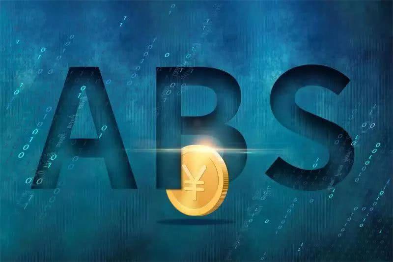 管窥小微ABS受捧背后银行的转型路