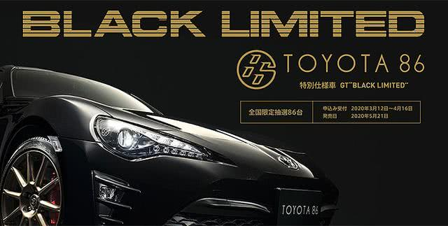 全球86辆,向老AE86致敬!丰田86黑色限定版日本上市