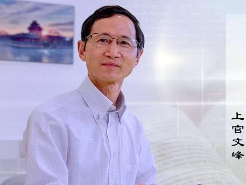 上官文峰:上好课、教好书、带好学生,才是大学教师的生存之道