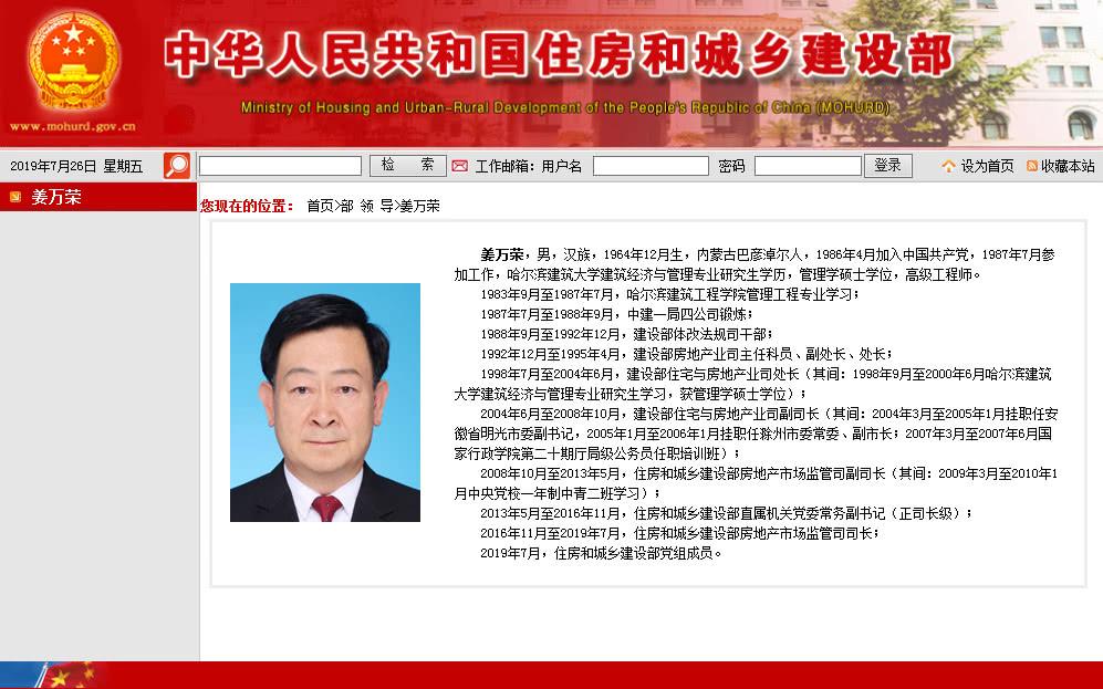 姜万荣履新住建部党组成员,原党组成员常青调任中国有色集团