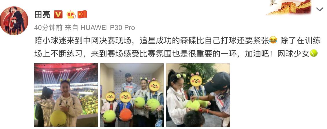 田亮带11岁女儿看中网决赛,森碟化身网球少女,新发型却被吐槽