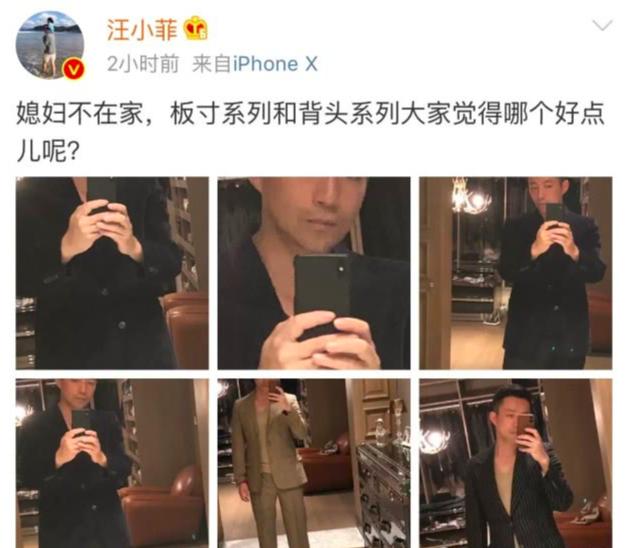 <b>汪小菲深夜换3套衣服,镜子前凹造型耍帅,被网友怼找你老婆去</b>
