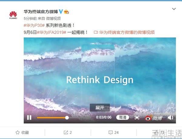 华为预告将会推出P30系列新配色,9月6日揭晓