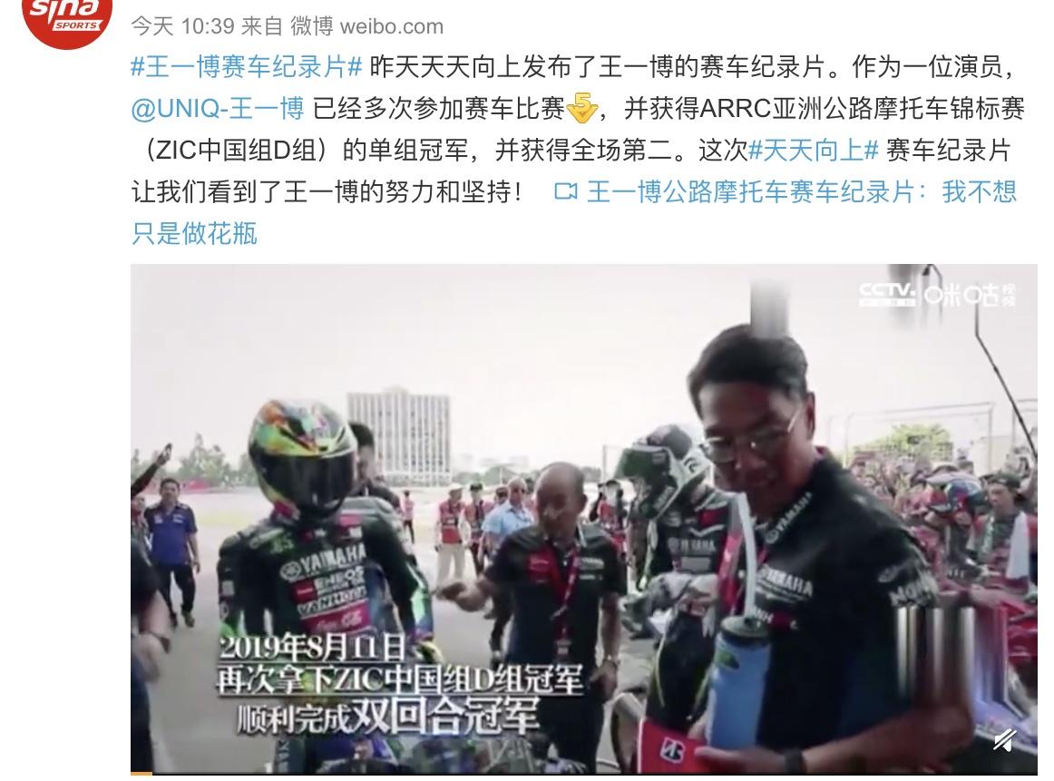 网友排斥王一博上体育新闻,官方账号生气回怼!明星和体育冲突吗