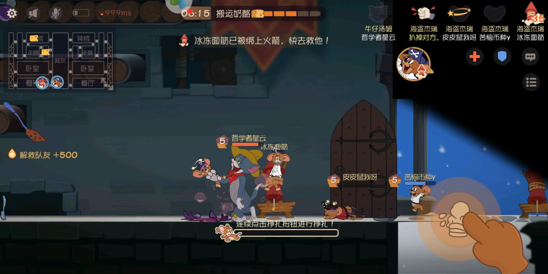 <b>《猫和老鼠》玩家的ID里面有一个特殊符号,可以反弹举报!</b>