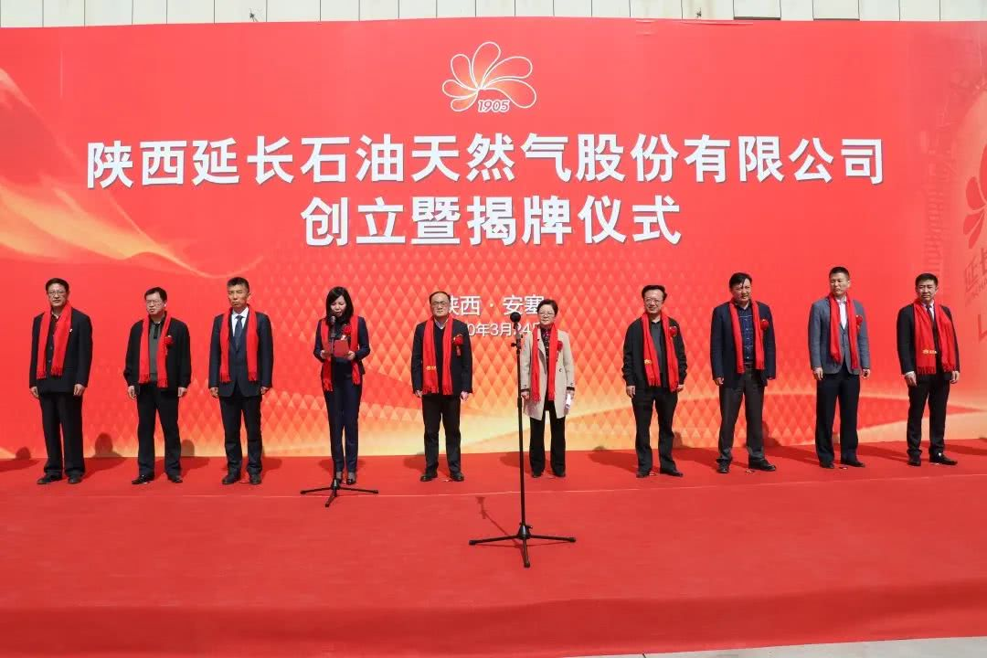 陕西延长石油天然气股份有限公司创立暨揭牌仪式在安塞隆重举行