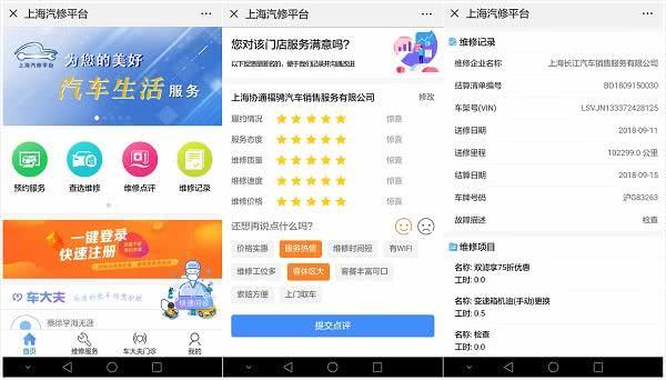 上海将为每辆车建一份电子健康档案