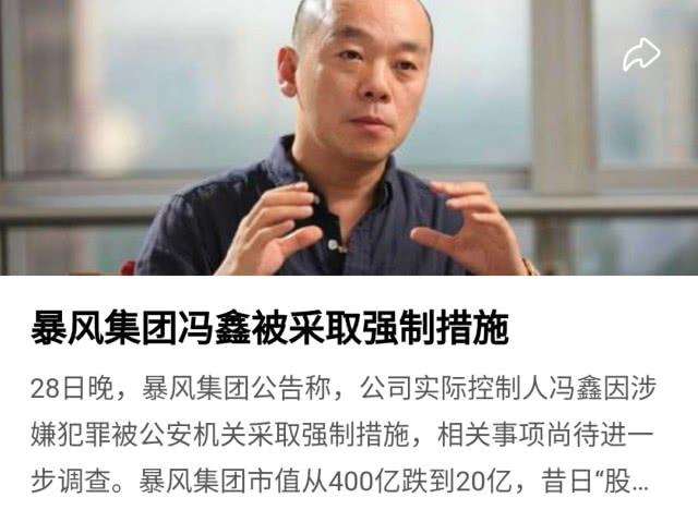 暴风前员工替冯鑫惋惜,是公司的老白兔员工害了他