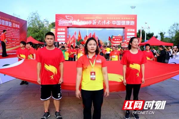 """""""2019薪火传承·中国健康跑""""江华站开跑"""