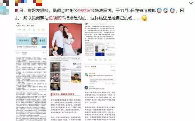 网曝纪晓波在香港被捕,吴佩慈发文回应不再容忍