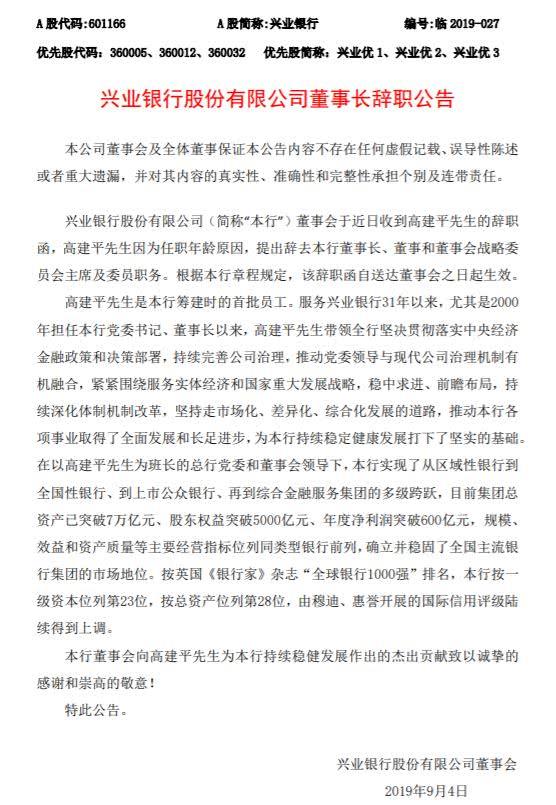 """执掌帅印20年,银行总资产增逾60倍!兴业银行董事长高建平卸任,公司再临""""蝶变""""?"""