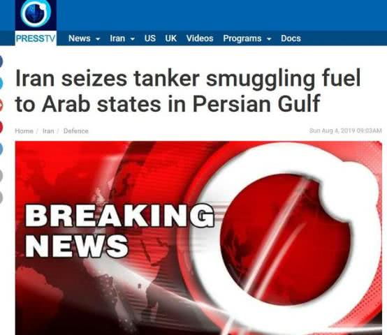 伊朗又扣船了!涉事船只国籍不明 载有70万升燃油