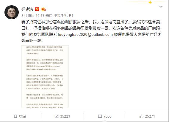 48岁罗永浩宣布直播卖货:太爱面子的人,没有未来