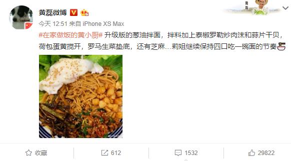 黄磊家中做升级版葱油拌面,配菜干货十足,老婆孙莉四口吃一碗