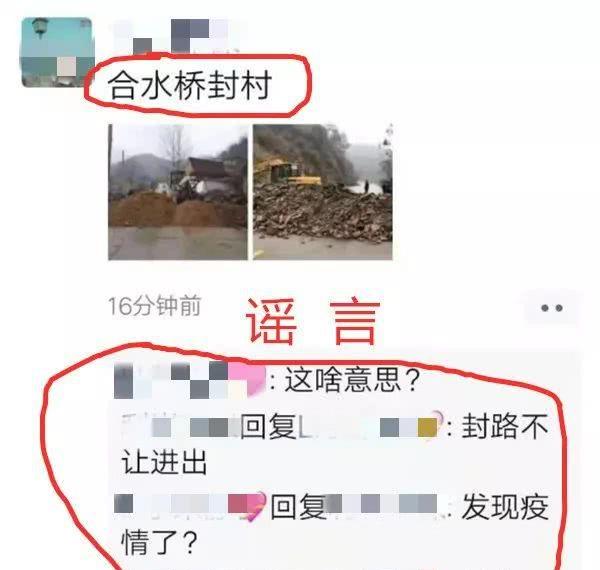 """益阳桃江网友散播""""合水桥封村""""谣言,警方依法查处"""