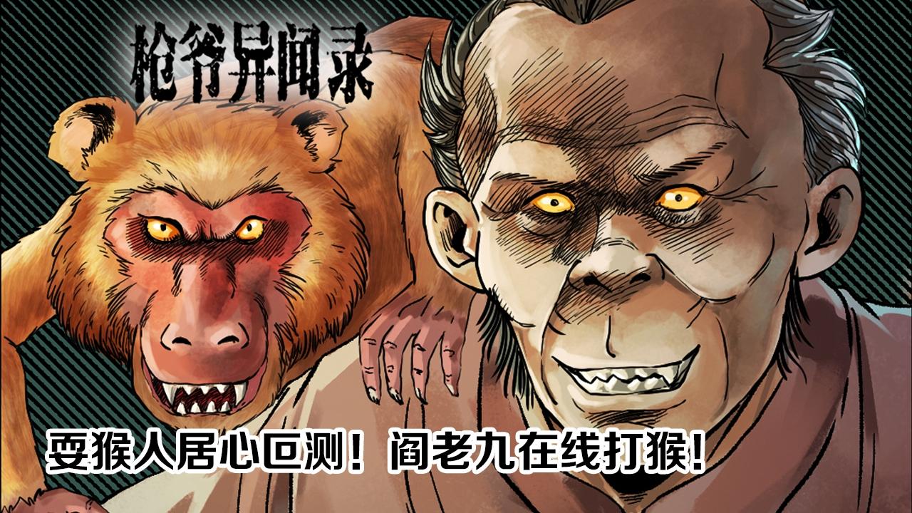 槍爺異聞錄之《我的師父閻老九|耍猴人》