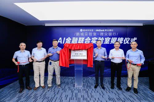 """鹏城实验室-微众银行""""AI金融联合实验室""""在深揭牌"""