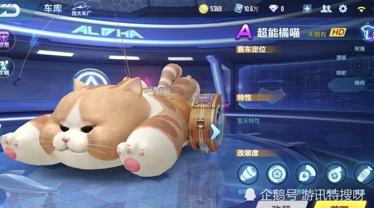 QQ飞车手游:新一辆萌车来袭,玩家:大橘为重