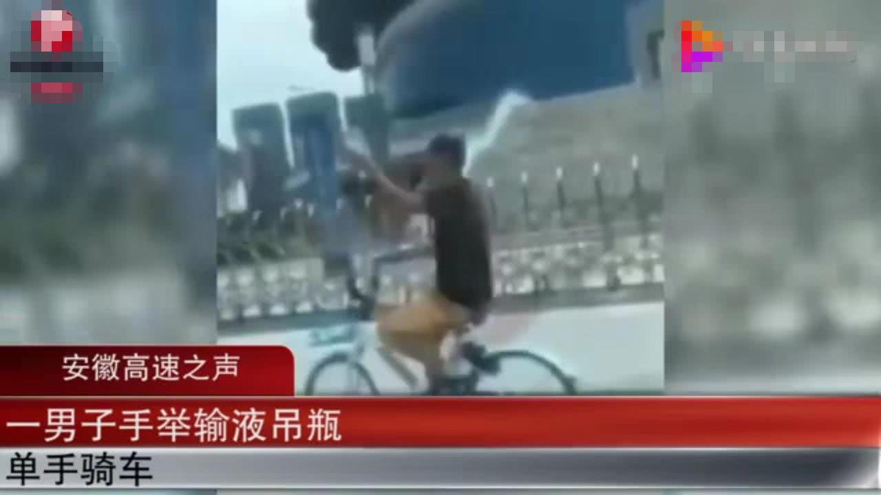 心酸!男子边举吊瓶输液边骑单车,成年人的世界没有容易二字