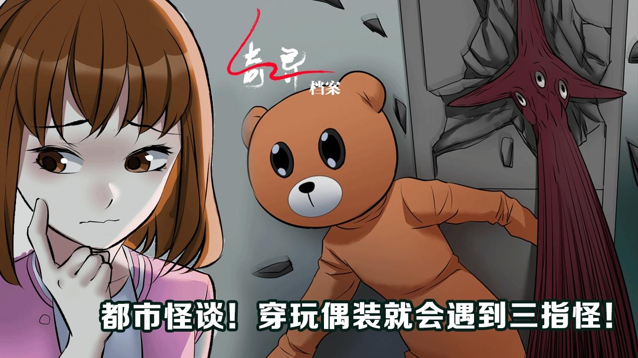 奇異檔案之《網紅熊》