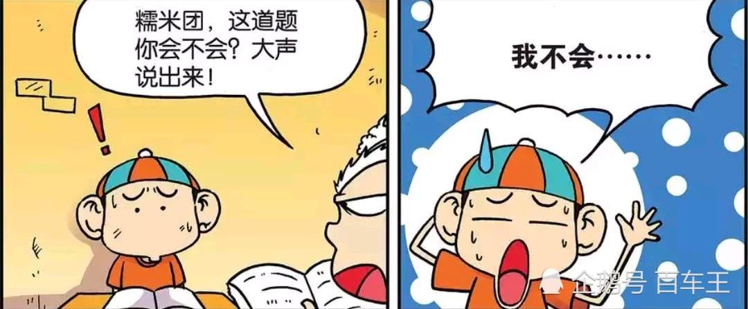 开心一刻:刘姥姥问呆头的问题他不会,他还大胆地写在黑板上