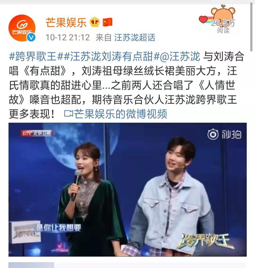 跨界歌手回归,汪苏泷牵手女嘉宾合唱,谁注意到刘涛的反应