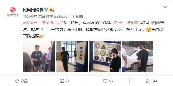 网友偶遇王一博考科四,《陈情令》中形象高冷,线下酷帅十足