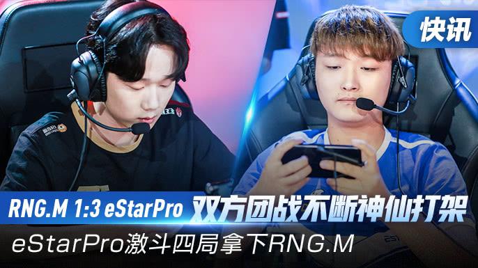 秋季赛快讯:eStarPro激斗四局拿下RNG.M,神仙打架