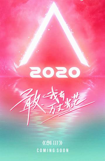 《创造营2020》官宣海报发布 能量少女万丈光芒