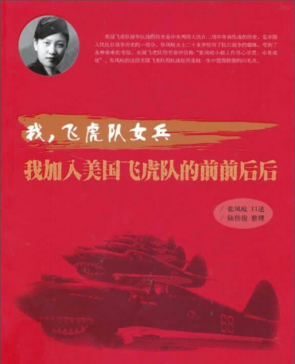 飞虎队战斗机上画鲨鱼头,代表着啥?飞虎队中国女兵告诉你