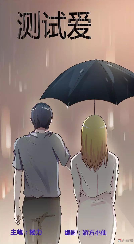 漫画:测试爱