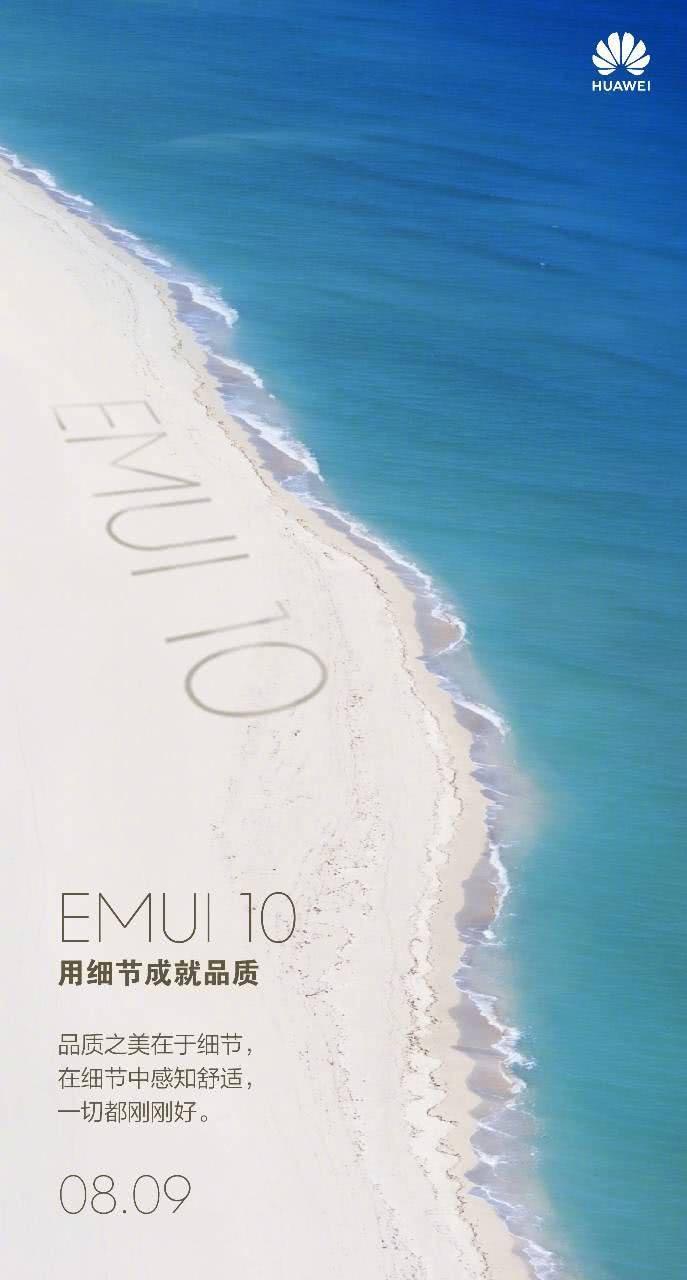 华为EMUI 10.0官宣 8月9日见