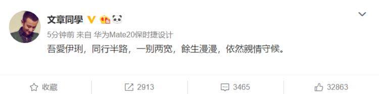 文章马伊琍宣布离婚,男方发文透露不舍,马伊琍却当断则断