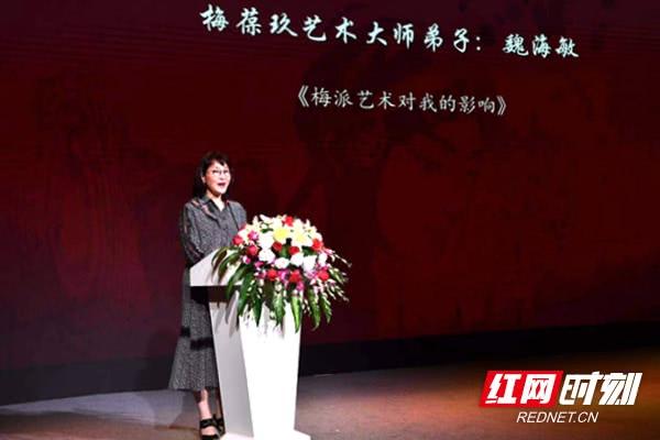 魏海敏:梅派带我领略中国文化最精粹的部分