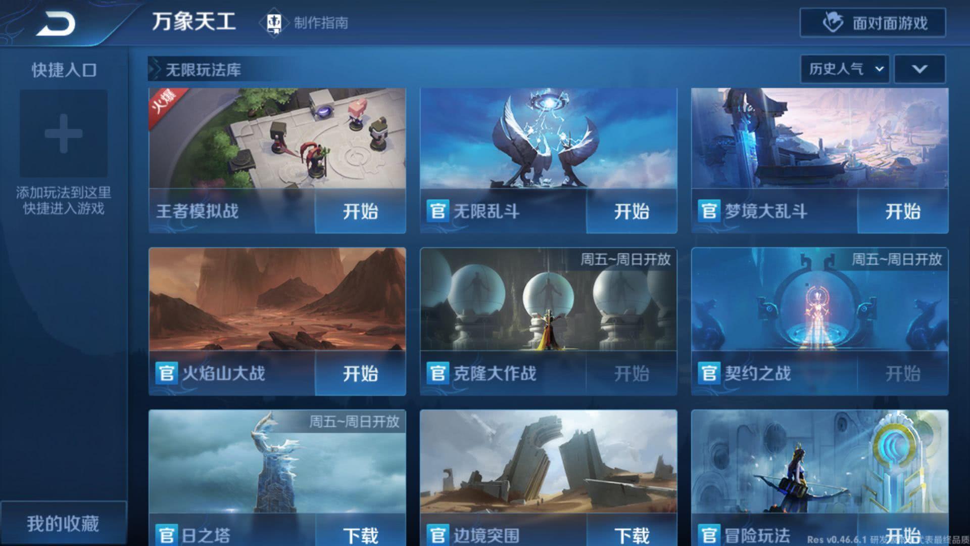 王者荣耀:万象天工公布娱乐模式排行,最后一名还不如冒险玩法