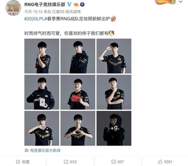 RNG发布春季赛定妆照,队员身材引发热议,网友:Uzi这么瘦了