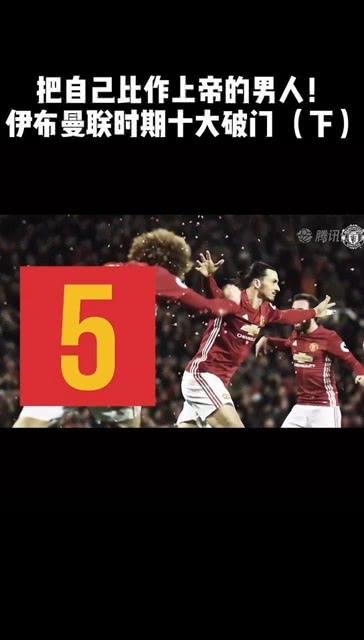 「曼联球迷最多」红魔球迷一定想念这位神一样的男人,他的进球也总能让解说员提高分贝。#看英超就在腾讯体育