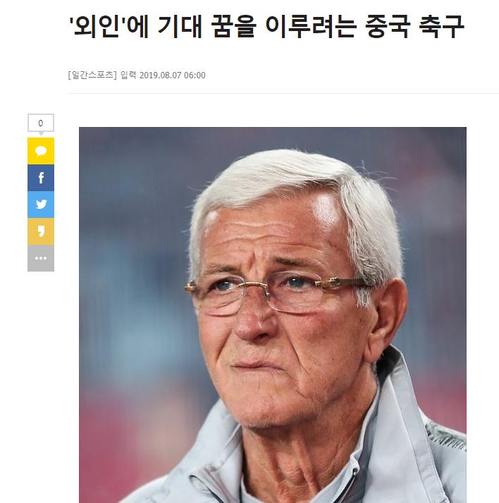 """韩媒:中国足球受世界杯常客日韩打击 他们将梦想寄予""""外国人"""""""
