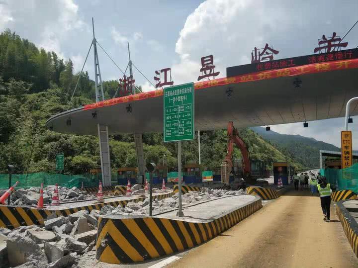 政府兑现承诺!浙江首个高速省界收费站开拆
