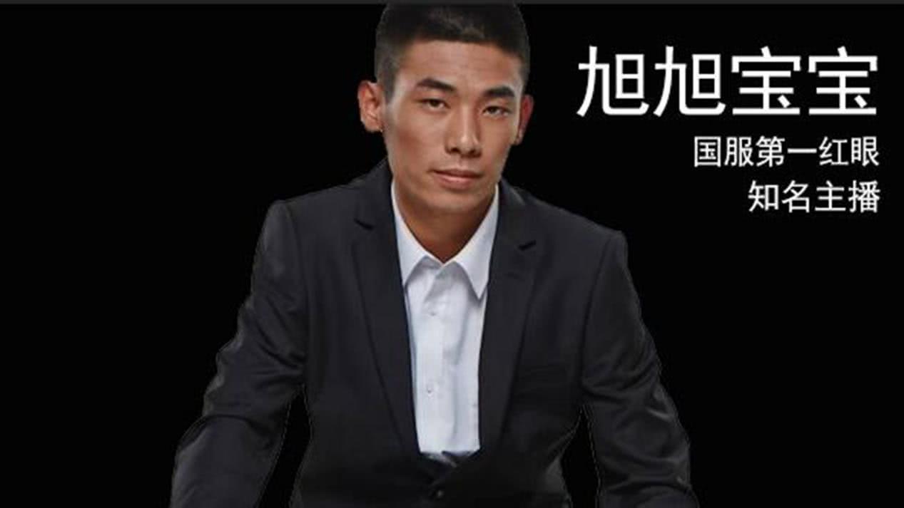 800W粉丝主播旭旭宝宝微博发文:提醒玩家DNF防被盗号知识