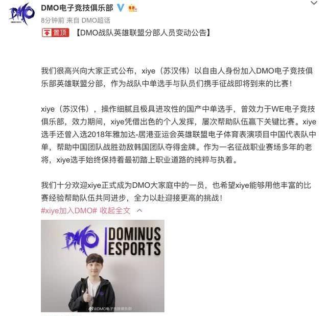 DMO战队发布公告,中单选手兮夜加盟入队,网友:WE倒了!