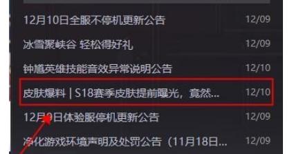 """四款凤仪之诏人选确定,S18赛季皮肤堪比传说,网友:这""""人妖""""辣眼睛!"""