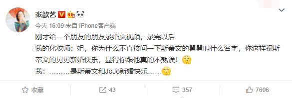 张歆艺为朋友录制婚庆视频,却引身旁工作人员质疑,真相让人笑哭