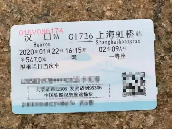 """小区里惊现一张""""武汉-上海""""火车票,居民、居委会秒变""""福尔摩斯"""""""